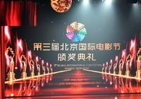 Объявлены результаты 3-го Пекинского международного кинофестиваля