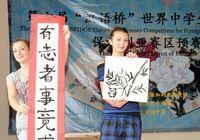 В Болгарии состоялся этап конкурса 'Мост китайского языка'