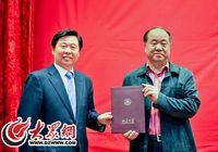 Мо Янь стал профессором Шаньдунского университета