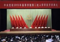 Лю Юньшань подчеркнул необходимость улучшения стиля работы КПК