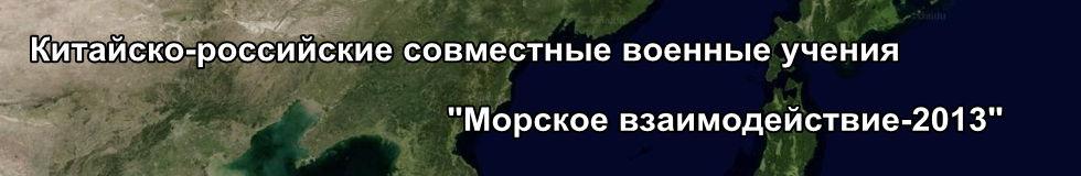 Китайско- российские совместные военные учения