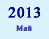 Хроника важных макроэкономических событий Китая в мае 2013 г.