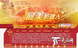 30 человек вошли в список «Самых прекрасных людей Синьцзяна»