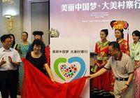 В Пекине стартовало мероприятие «Красивая мечта Китая, поездка по красивым деревням»