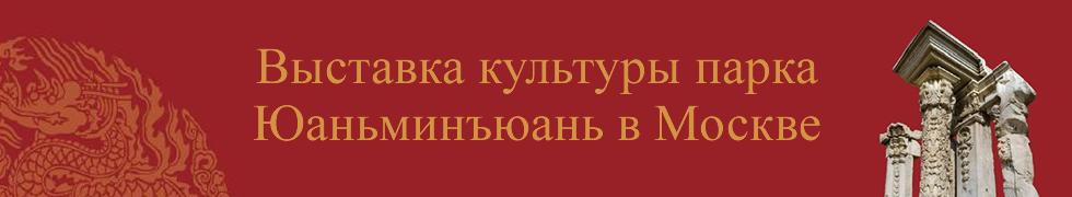 Выставка культуры парка Юаньминъюань в Москве