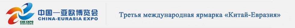 Третья международная ярмарка «Китай-Евразия»