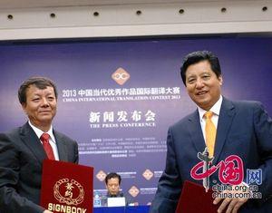 В Пекине запущен ?Международный конкурс переводов выдающихся современных китайских литературных произведений 2013 года?