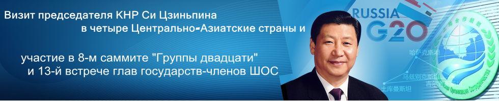 Си Цзиньпин посетит четыре Центрально-Азиатские страны