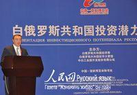 Презентация инвестиционного потенциала Республики Беларусь состоялась в Синьцзяне