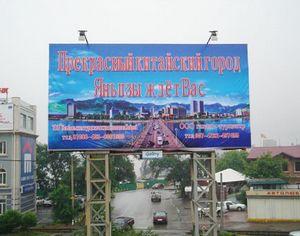 Город Яньцзи в провинции Цзилинь стал международным туристическим центром и новым направлением для российских туристов