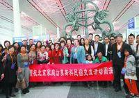 50 пекинских семей гостили в Москве