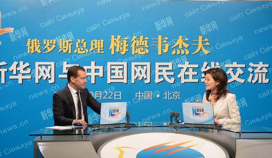 В агентстве Синьхуа началась беседа Д. Медведева с пользователями китайского Интернета