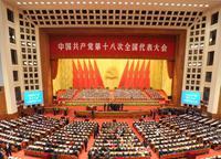XVIII Всекитайский съезд коммунистической парти Китая
