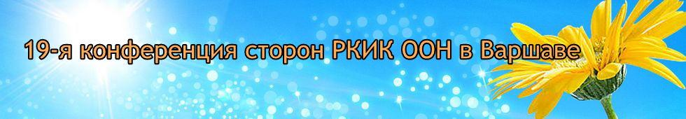 19-я конференция сторон РКИК ООН в Варшаве