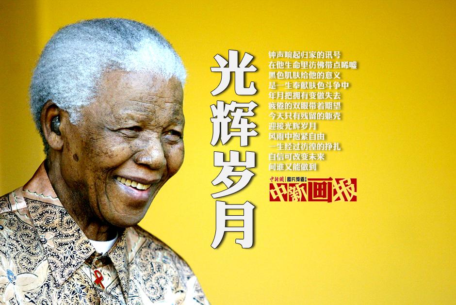 Фотоальбом: Нельсон Мандела – блестящие годы