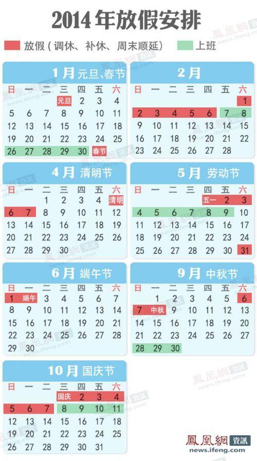 график праздников: