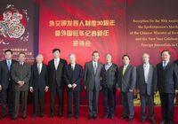 В Пекине состоялся новогодний прием в честь аккредитованных в Китае зарубежных журналистов