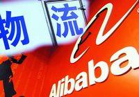 Изменения в российских правилах международных экспресс-доставок повлияют на деятельность Alibaba и eBay