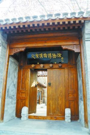 Первый в Пекине музей-хутун «Шицзя»