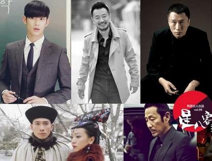Ким Су Хен, Сунь Хунлэй, Дэн Чао и Чэнь Даомин - привлекательные мужчины-звезды
