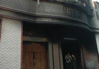 В результате пожара в провинции Гуандун погибло 11 человек