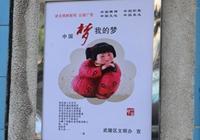 Японские СМИ: далекие от «жесткой проповеди» пропагандные плакаты о китайской мечте