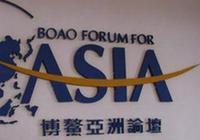 Боаоский форум 2014: Азиатские страны ищут новые стратегии роста