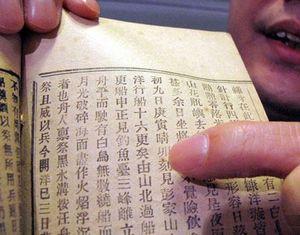 Книга времен династии Цин про острова Дяоюйдао будет продана с аукциона