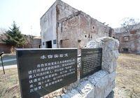Посещение старой базы японского «Отряда-731»