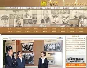 Первая в Китае он-лайн выставка по борьбе с коррупцией и пропаганде нравственности открылась в провинции Ляонин