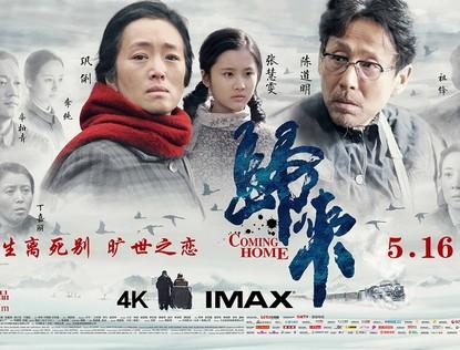 Новые афиши фильма режиссера Чжан Имоу – «Возвращение домой»