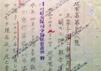В Китае в открытый доступ выложено 89 новых архивных материалов о японской оккупации