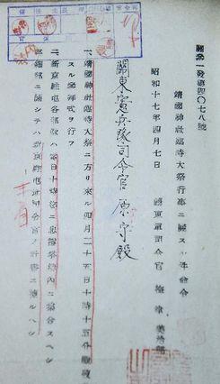 Архив обнародовал исторические материалы японских военных преступников категории ?А? времен вторжения в Китай