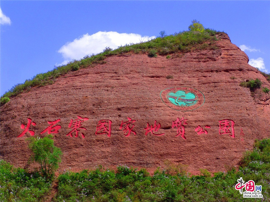 Рельев Данься в Государственном геологическом парке «Хошичжай» в городе Нинся