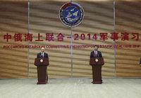 Китай и Россия начали совместные морские учения 'Морское взаимодействие-2014' у берегов Шанхая