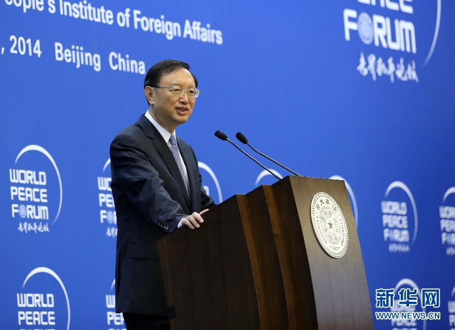 В Пекине открылся 3-й Всемирный форум мира