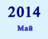 Хроника важных макроэкономических событий Китая в мае 2014 г.