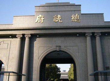 Резиденция президента в городе Нанкин