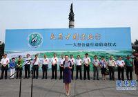 В Китае стартовала общественно-полезная акция по охране заболоченных земель 'Красивый Китай'