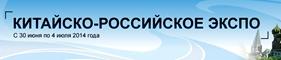 Китайско-российское ЭКСПО