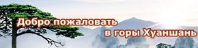 Добро пожаловать в горы Хуаншань