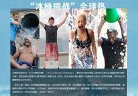 Благотворительная инициатива Ice Bucket Challenge охватила весь мир
