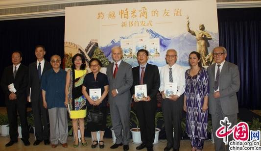В Пекине состоялась презентация книги «Дружба выше заоблачных вершин Памира»