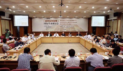 В Пекине состоялся международный семинар по вопросам архивных документов, относящихся к агрессии японской армии в отношении Китая