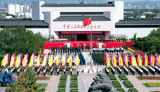 В Пекине состоялись мероприятия, посвященные 69-летию победы китайского народа в Войне сопротивления японским захватчикам