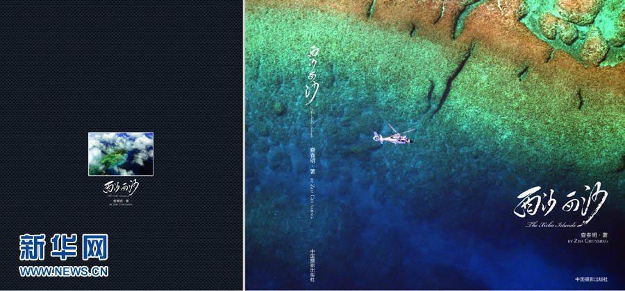 Величественные фотопанорамы архипелага Сиша, сделанные с воздуха журналистом агентства Синьхуа