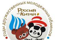 В пров. Хэйлунцзян проходит 3-й конкурс русского языка, финал которого состоится в России