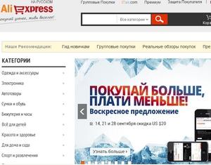Китайский интернет-магазин стал одним из десяти самых популярных сайтов среди россиян