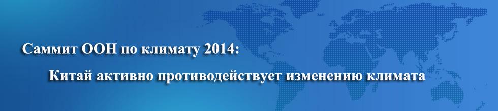Саммит ООН по климату 2014 года