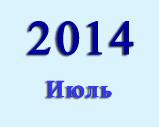 Хроника важных макроэкономических событий Китая в июле 2014 г.
